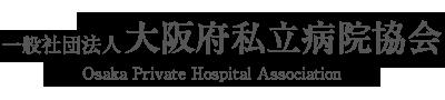 大阪府私立病院協会
